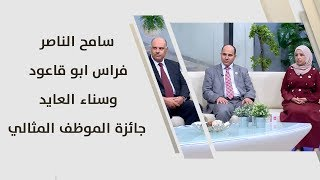سامح الناصر، فراس ابو قاعود وسناء العايد - جائزة الموظف المثالي