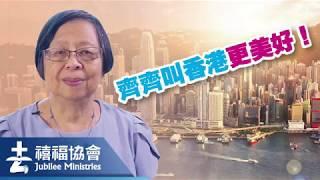 禧福協會 -齊齊叫香港更美好!