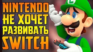БУДУЩЕЕ NINTENDO SWITCH