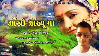 Aankhi Ankhyu Ma | Latest Uttarakhandi Song 2017 | Vivek Godiyal
