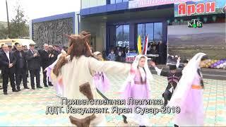 Сулейман Стальский район Приветственная Лезгинка ДДТ Яран Сувар 2019
