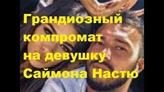 Грандиозный компромат на девушку Саймона Настю. ДОМ-2 новости