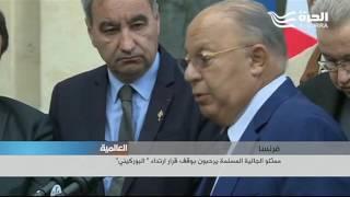 فرنسا: مجلس الدولة يعلق قرار منع ارتداء