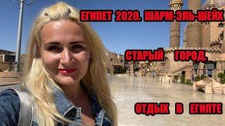 ЕГИПЕТ 2020 ШАРМ ЭЛЬ ШЕЙХ СТАРЫЙ ГОРОД ОТДЫХ В ЕГИПТЕ