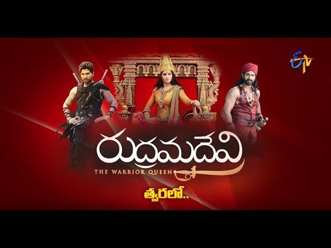 Rudramadevi | Telugu Movie | ETV Telugu | Coming Soon  | Promo