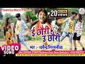 e chhauri u chhauri || ई छौरी उ छौरी || Dharmendra Nirmaliya Ka New Video// सुपरहिट वीडियो