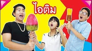 Ice cream Challenge ไอติมไข่ยักษ์ ละครสั้นท่านชายธาวิน EP.5 !!! น้องดาว