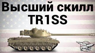 M46 Patton - Высший скилл - TR1SS