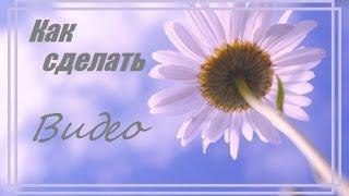 Как сделать Видео Без скачивания программ