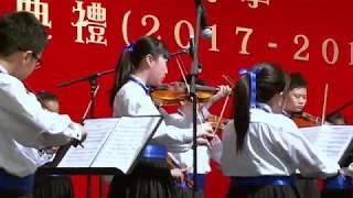 Publication Date: 2018-12-07 | Video Title: 聖公會九龍東區小學六校聯合畢業典禮(2017-2018) 弦