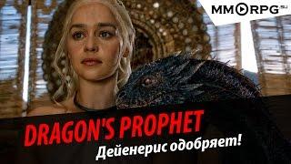 Dragon's Prophet: Дейенерис одобряет! Превью.