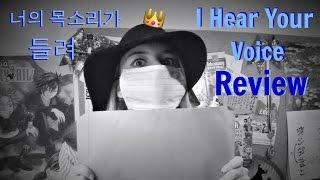 Video 너의 목소리가 들려 (I Hear Your Voice) K-Drama Review download MP3, 3GP, MP4, WEBM, AVI, FLV Januari 2018