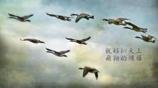 雪泥鴻爪 蘇東坡《和子由澠池懷舊》(觀成法師之廣結善緣0515)