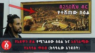 Ethiopia: የአደዋን ድል የሚገልፀዉ ስዕል በ250 ሺህ ብር ተሸጠ