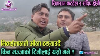 Mazzako Guff || मिठाईलाल र धुर्मुसको दोस्ती || Sandip Chhetri & Sitaram Kattel || Mazzako TV
