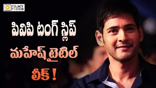 Pvp revealed mahesh babu 23 movie title - filmyfocus.com