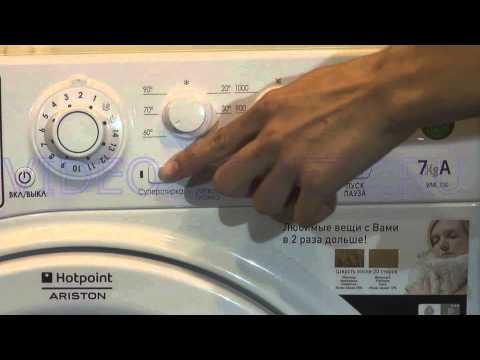 HOTPOINT-ARISTON AR WML 700 -  инструкция на стиральную машину