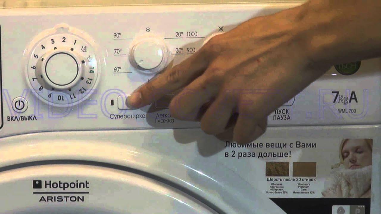 стиральные машины аристон avsl-85 инструкция