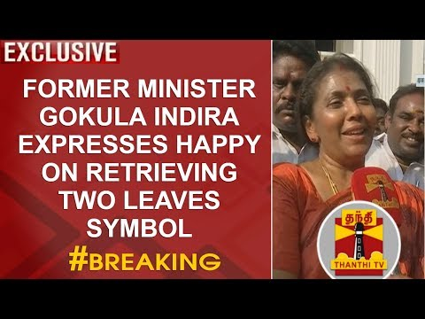 Former Minister Gokula Indira expresses happiness on retrieving Two leaves symbol | Thanthi TV