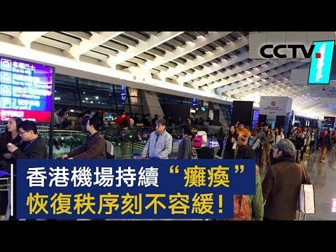 裹挟香港机场的无耻表演引发公愤 | CCTV