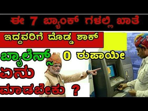ಬ್ರೇಕಿಂಗ್ ನ್ಯೂಸ್ :- SBI ಮತ್ತು ಈ 7 ಬ್ಯಾಂಕ್ ನಲ್ಲಿ ಅಕೌಂಟ್ ಇದ್ದವರಿಗೆ ಬ್ಯಾಡ್ ನ್ಯೂಸ್ | KannadaUTube