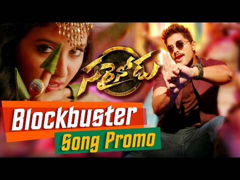 Sarrainodu - Blockbuster Song Promo  ||...