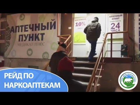 РЕЙД ПО «НАРКОАПТЕКАМ» / НАРОДНЫЙ ПАТРУЛЬ / СУРГУТ