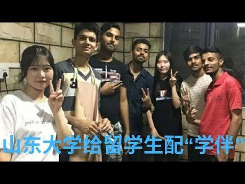 山东大学招女学生给留学生作陪,说两句公道话(2019-07-11第62期)