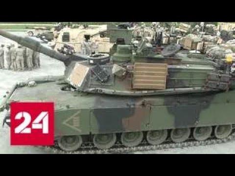 В Германии отказываются махать американским танкам - Россия 24 - Смотреть видео онлайн