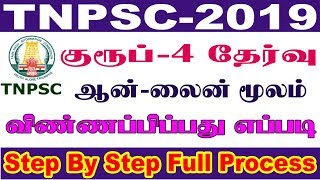 How to apply TNPSC Group 4 Online Registration | How to apply tnpsc ccse4 2019 in tamil