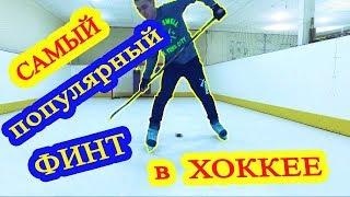 Один из самых эффектных и эффективных финтов в хоккее
