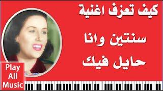 573- تعليم عزف اغنية سنتين وانا حايل فيك - ليلى مراد