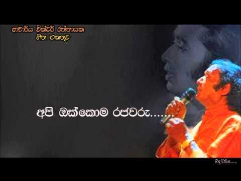 Victor Ratnayake - Api okkoma rajawaru