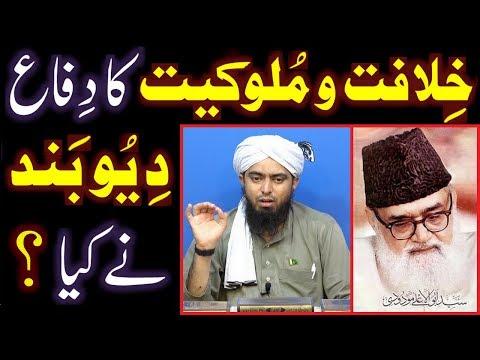 Khelafat-o-Mulookiyat ka DIFA kis Deobandi Mufti BUZURG nay kia ??? (Engineer Muhammad Ali Mirza)