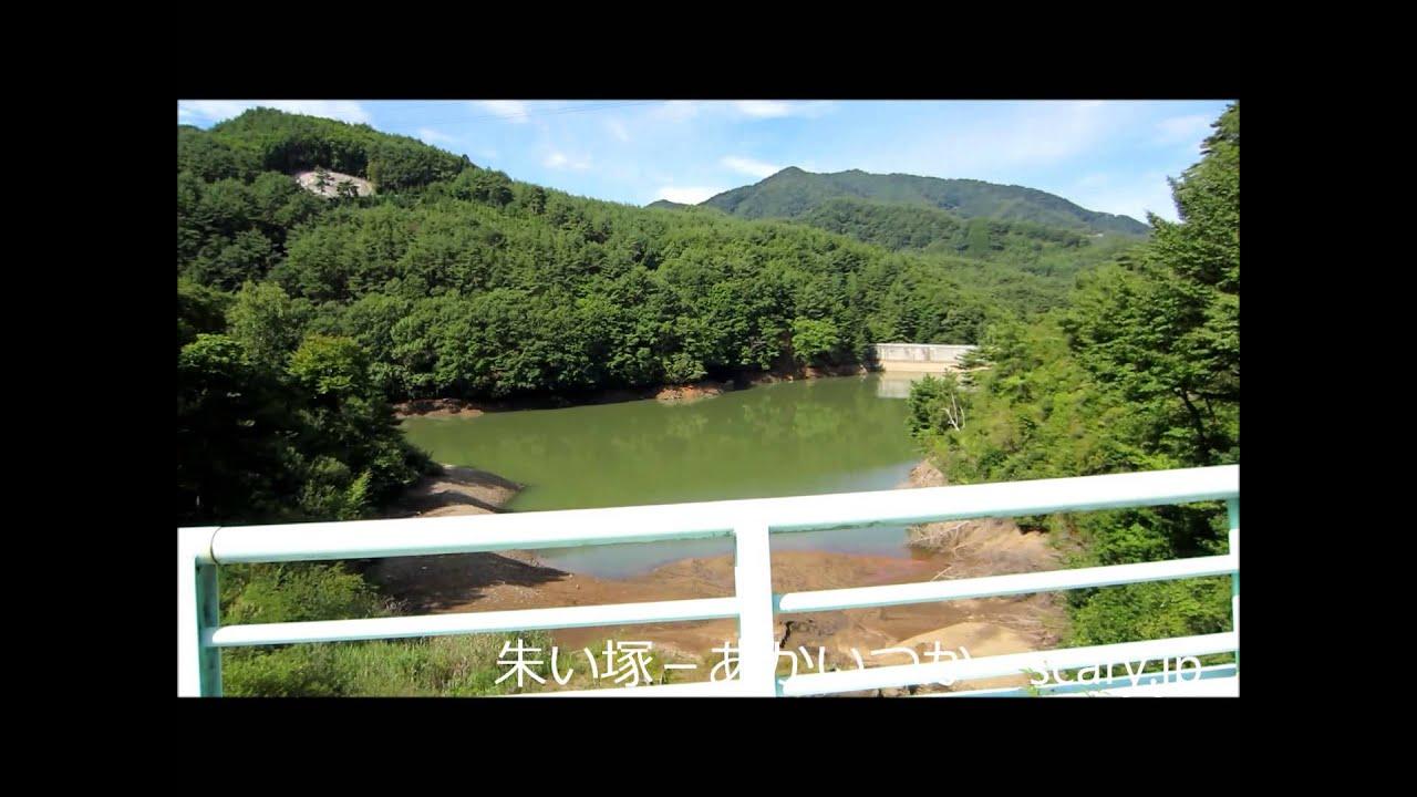 東条ダム 長野県心霊スポット 朱...