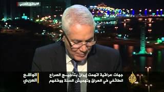 الواقع العربي- التحديات التي تواجه الوقف السني في العراق
