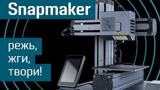 3D-принтер Snapmaker: фабрика на столе - лазерный гравер, резьба по дереву, принтер 3D - Kickstarter