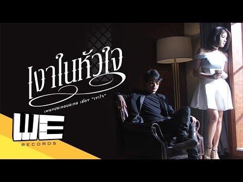 เงาในหัวใจ - เป๊กซ์ zeal feat.หนูนา หนึ่งธิดา【OFFICIAL MV】