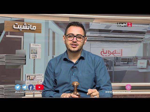 مانشيت | حكم اللصوص | قناة الهوية