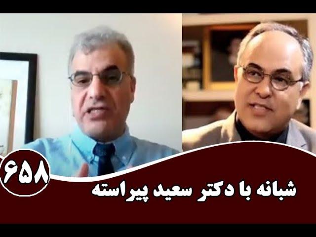 شبانه با دکتر سعید پیراسته عضو دولت در تبعید
