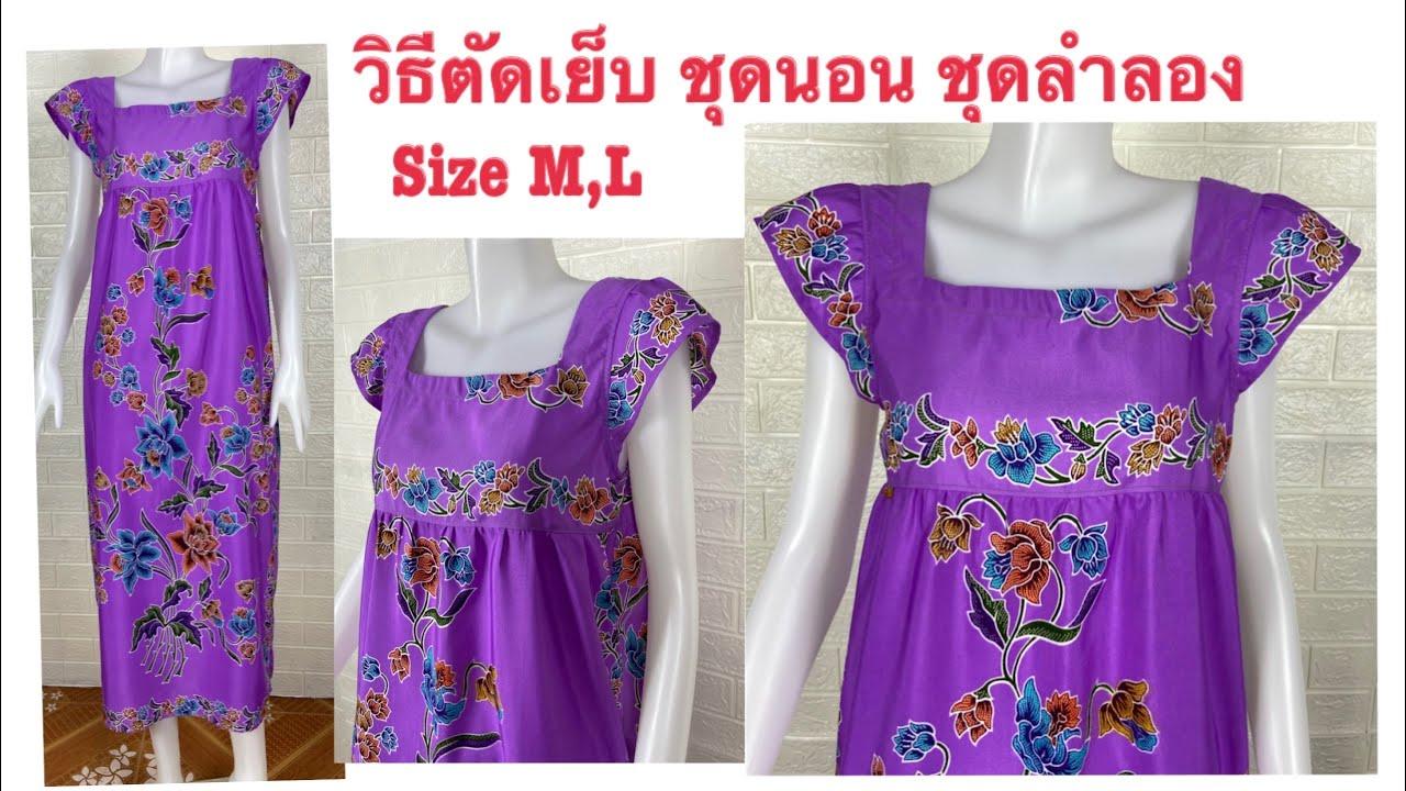 วิธีตัดชุดนอน ชุดลำลอง คอสี่เหลี่ยมแขนปีก ตัดเย็บจากผ้าถุง size M,L square neck dress