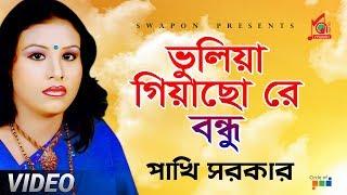 Pakhi Sarkar - Vulia Giacho Re Bondhu   ভুলিয়া গিয়াছো রে বন্ধু    Bangla Video Song 2019