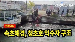 [전국매일신문] 속초해경, 속초항 청초호내 50대 익수…
