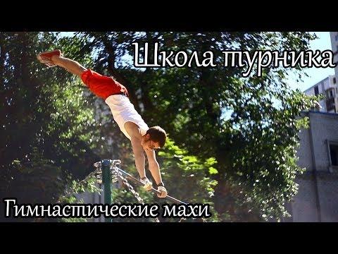 Школа турника 39 - гимнастические махи на турнике (Как научиться солнышко 1)