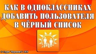 Как в одноклассниках добавить пользователя в чёрный список(Как в одноклассниках добавить пользователя в чёрный список Каталог видеоуроков на сайте www.video-spravka.ru., 2014-07-30T11:11:09.000Z)