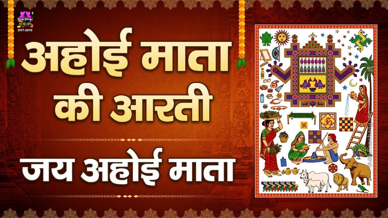 जय अहोई माता - अहोई माता की आरती - Ahoi Mata Aarti - Jai Ahoi Mata - Komal Pathak