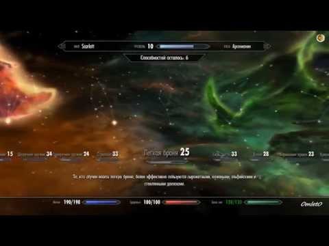 TES 5 Skyrim. Как прокачать навык стрельбы из лука.