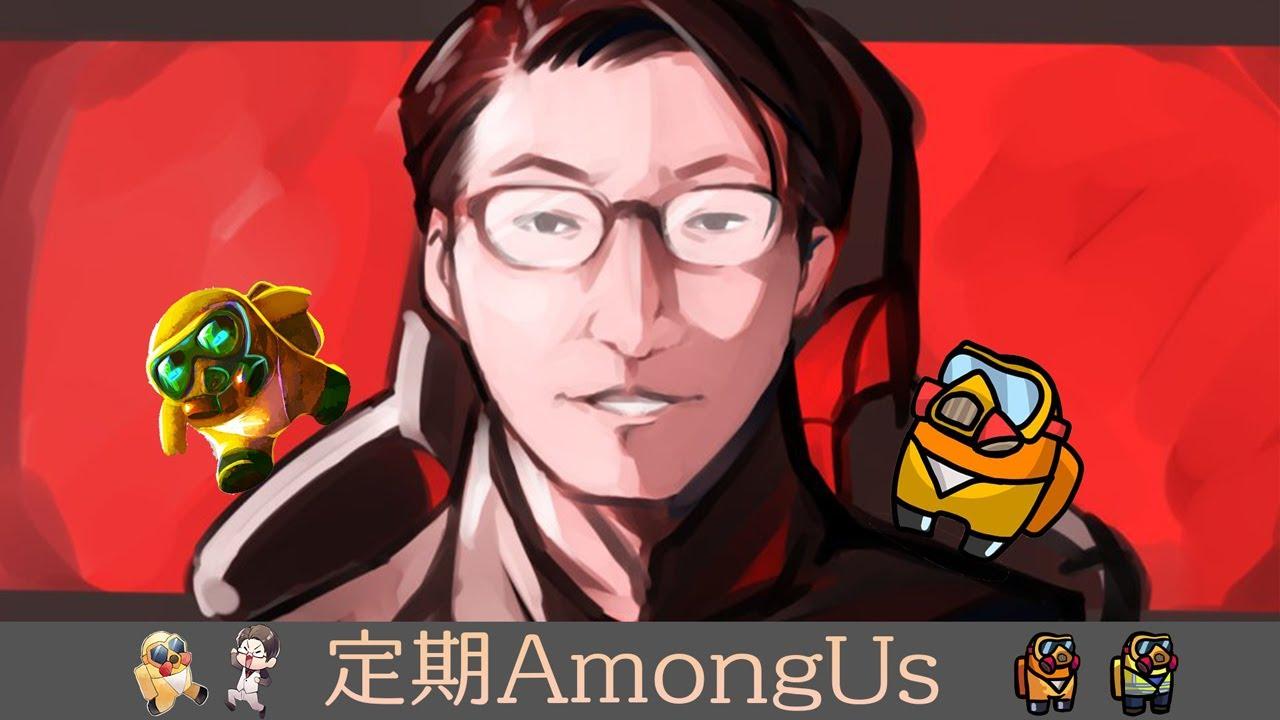 【AmongUs】ベントに籠りたい⑮【01/23】