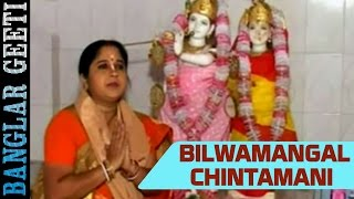 Bengali Krishna Pala Kiratan | Bilwamangal Chintamani | Supriya Haldar | Beethoven Record