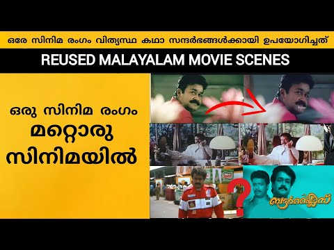 Movie Scenes Re-used in Malayalam Movies
